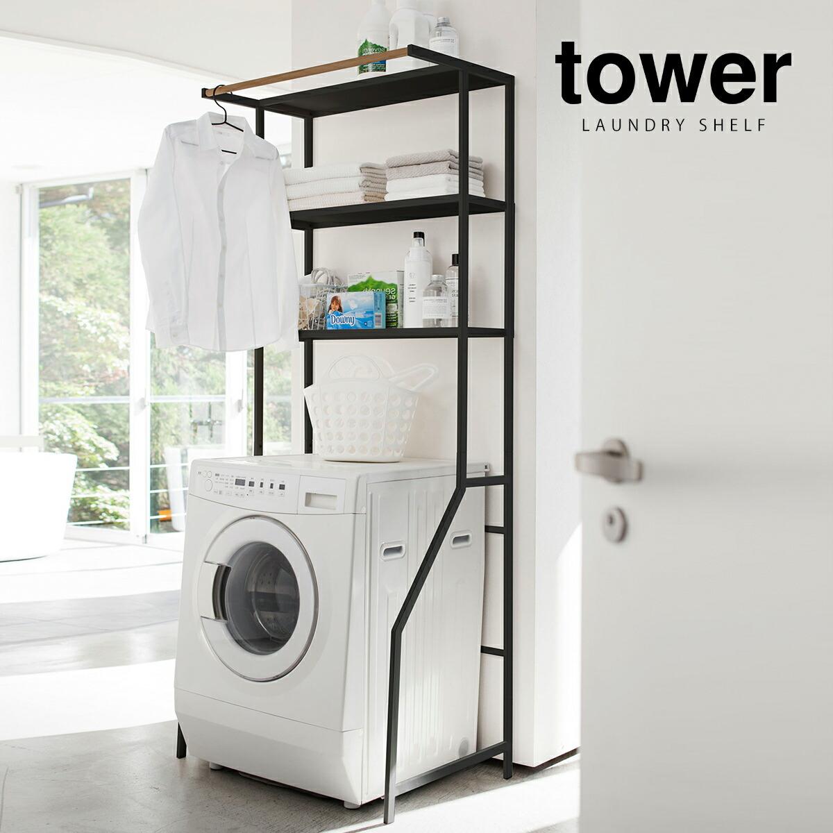 tower / タワー ランドリーシェルフ洗濯機 ランドリー ラック 収納 スリム シンプル ナチュラル スチール
