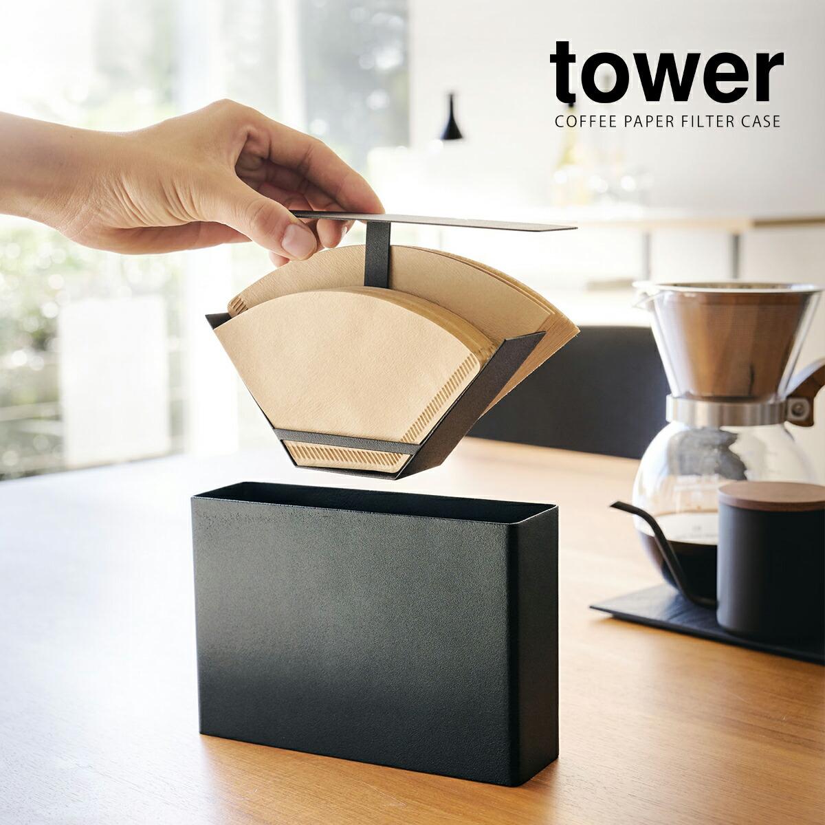 tower / タワー コーヒーペーパーフィルターケース コーヒー キッチン ホワイト 天然木 ウッド ナチュラル シンプル スチール コーヒーフィルター コンパクト スリム