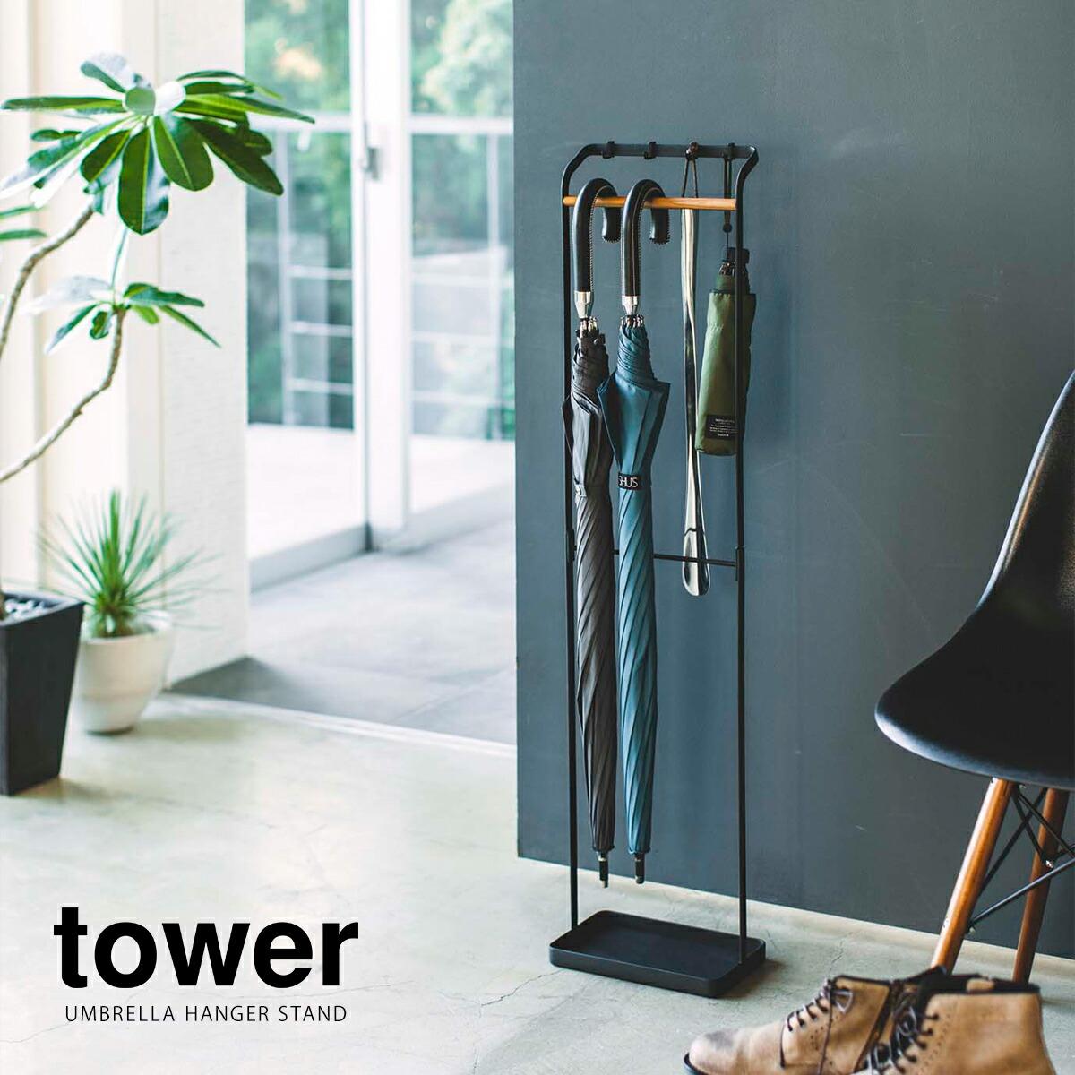 タワー tower 傘立て ハンガー かける 掛ける 玄関収納 引っ掛けアンブレラスタンド