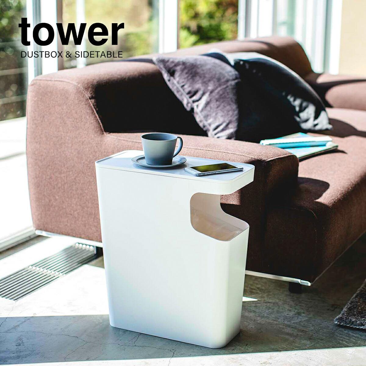 tower / タワー ダストボックス&サイドテーブル