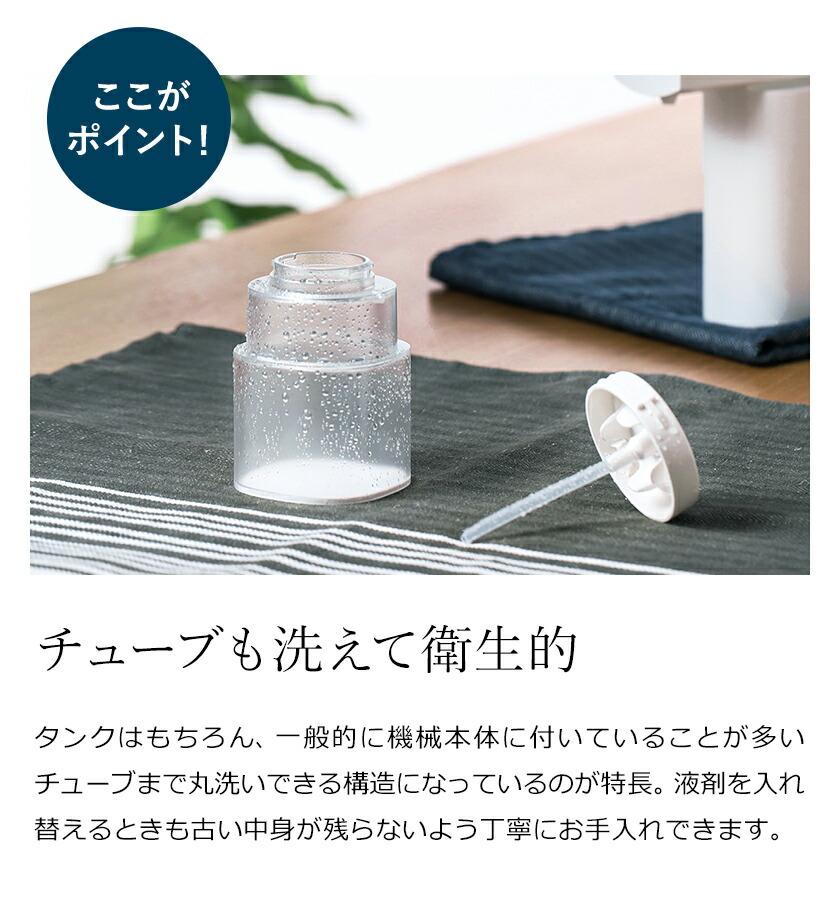 タンクとチューブも洗える衛生的な自動手指洗浄器