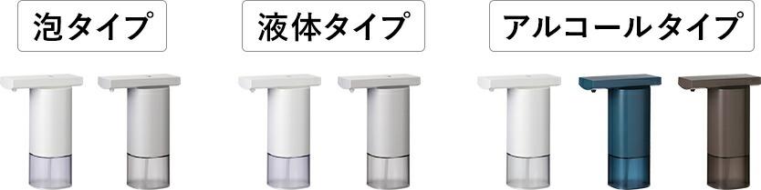 プラスマイナスゼロのおすすめ自動手指消毒機