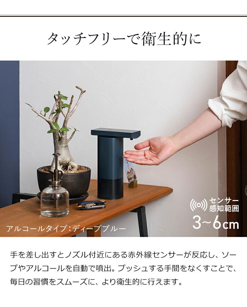 日本製のオートディスペンサー