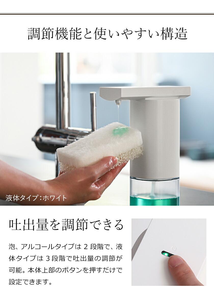 食器用洗剤に対応したオートディスペンサー