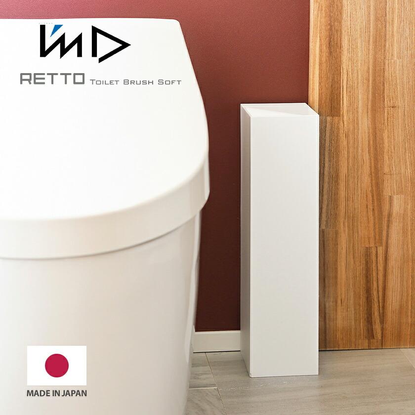 I'mD RETTO / アイムディー レットー トイレブラシ ソフト