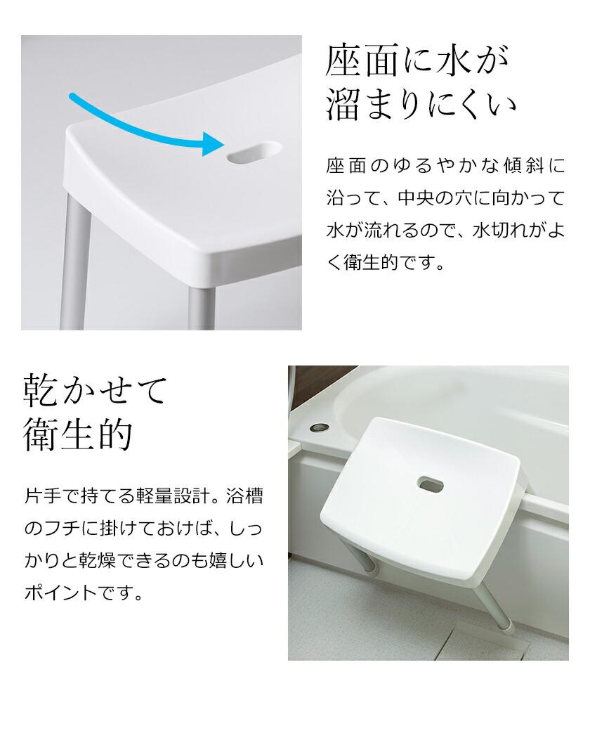 衛生的な風呂イス