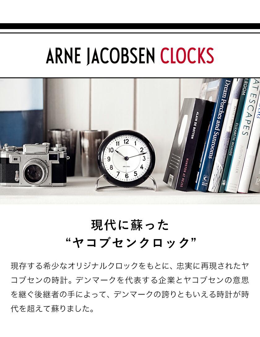 アルネヤコブセンの時計
