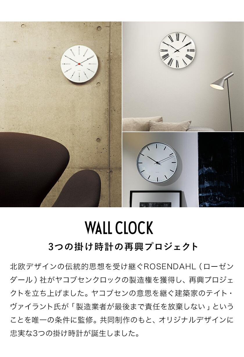 アルネヤコブセンの掛け時計