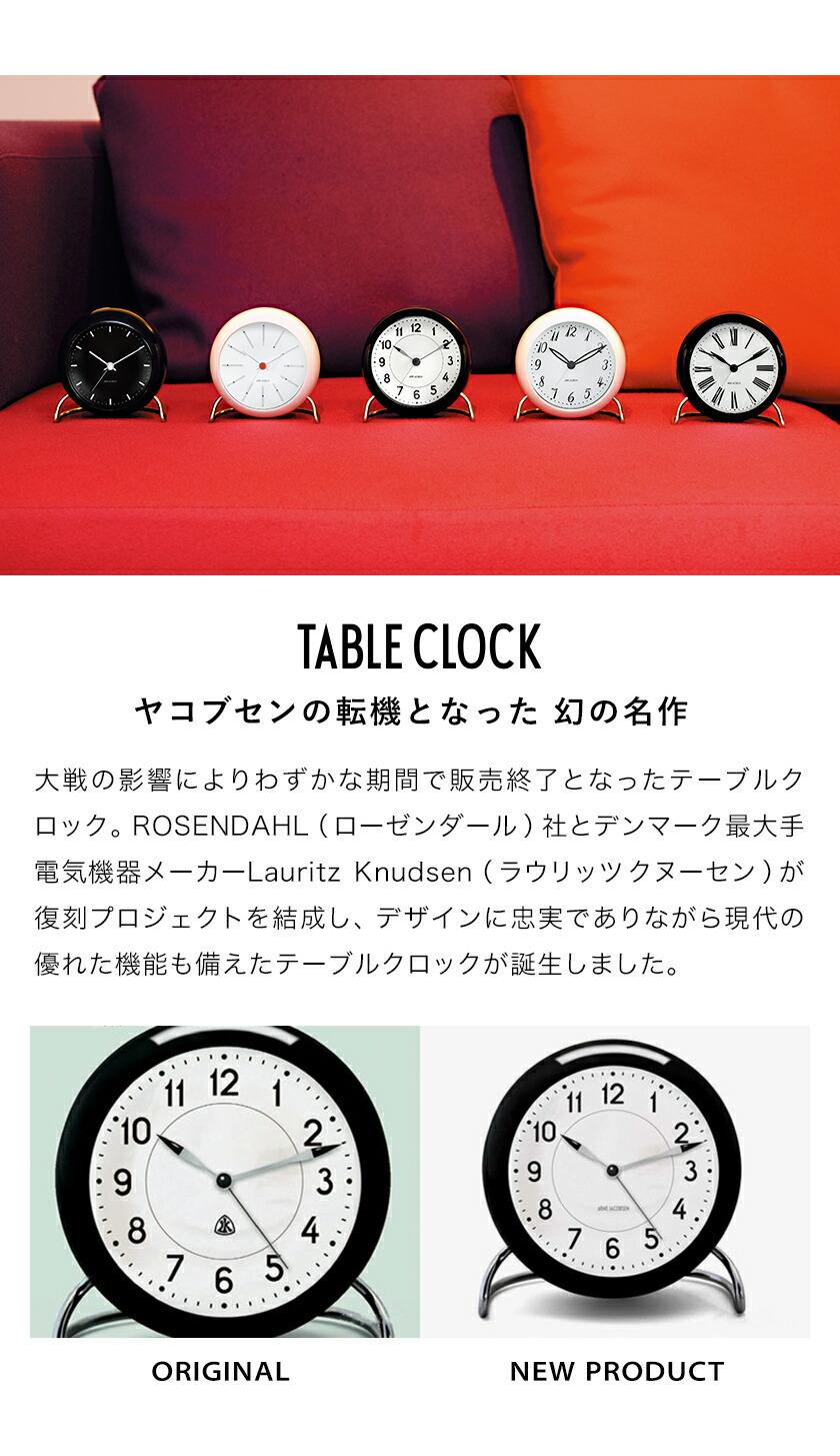 アルネヤコブセンの置き時計