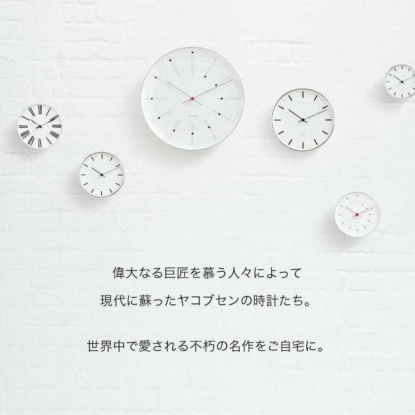 ARNE JACOBSENの時計