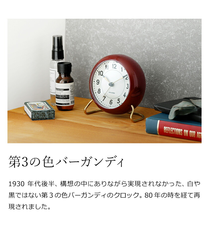 ARNE JACOBSENの置時計