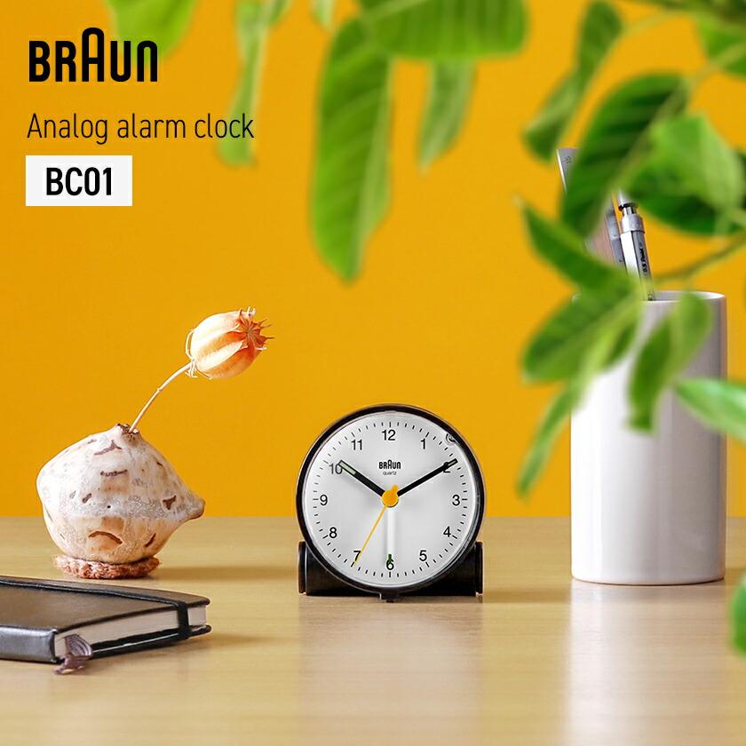 BRAUN Analog alarm clock / ブラウン アナログアラームクロック BC01