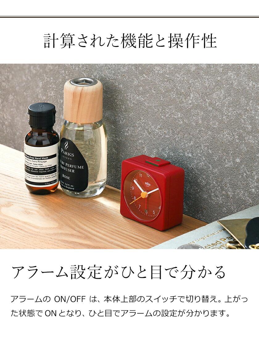 アラーム機能付きのBRAUNのおしゃれな置き時計