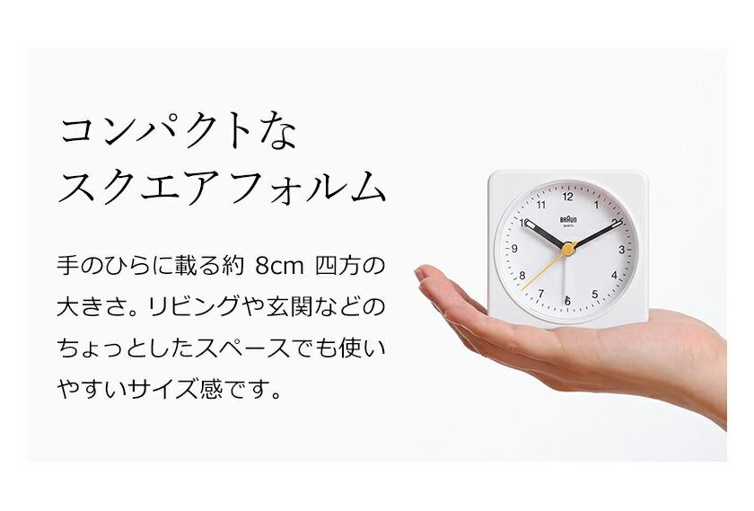 コンパクトでおしゃれなBRAUNの時計