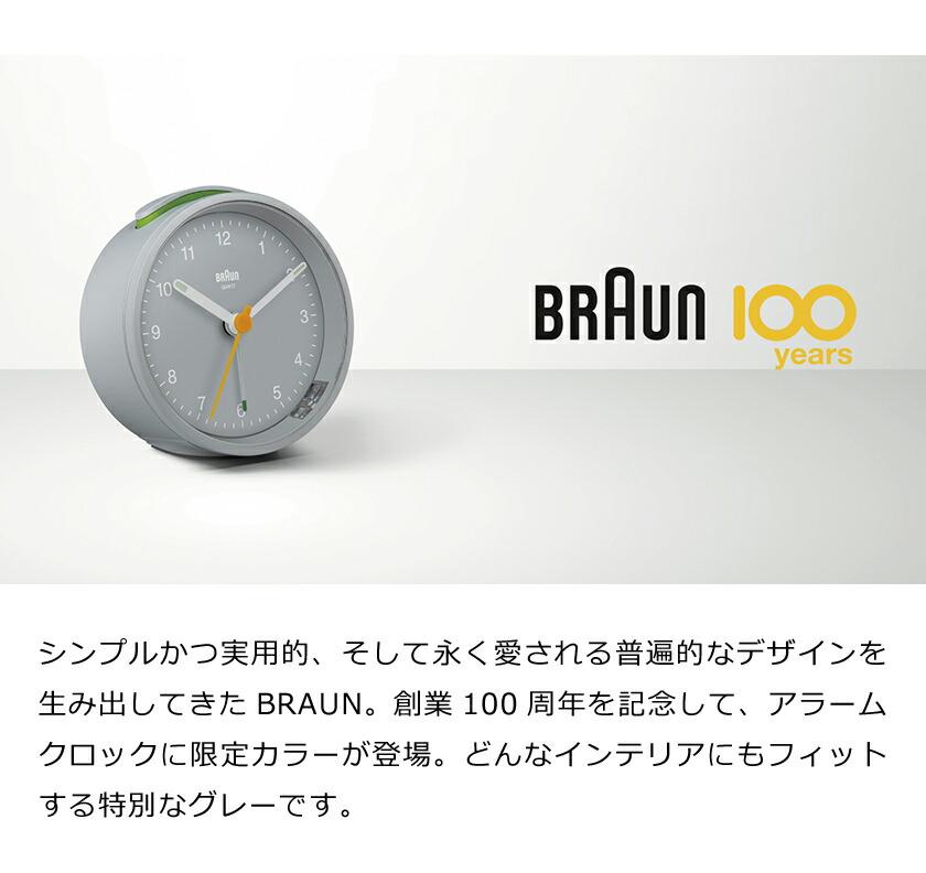 ドイツの家電メーカーBRAUN