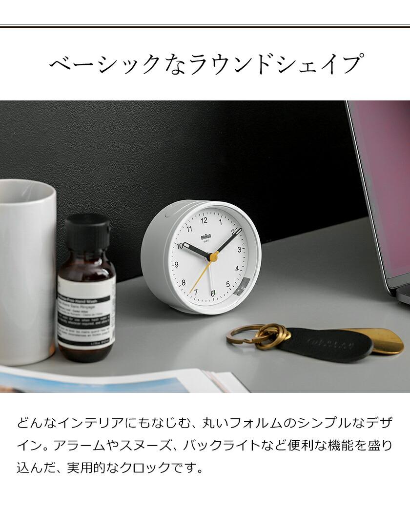 アラームやスヌーズ、バックライトのついたBRAUNの置き時計