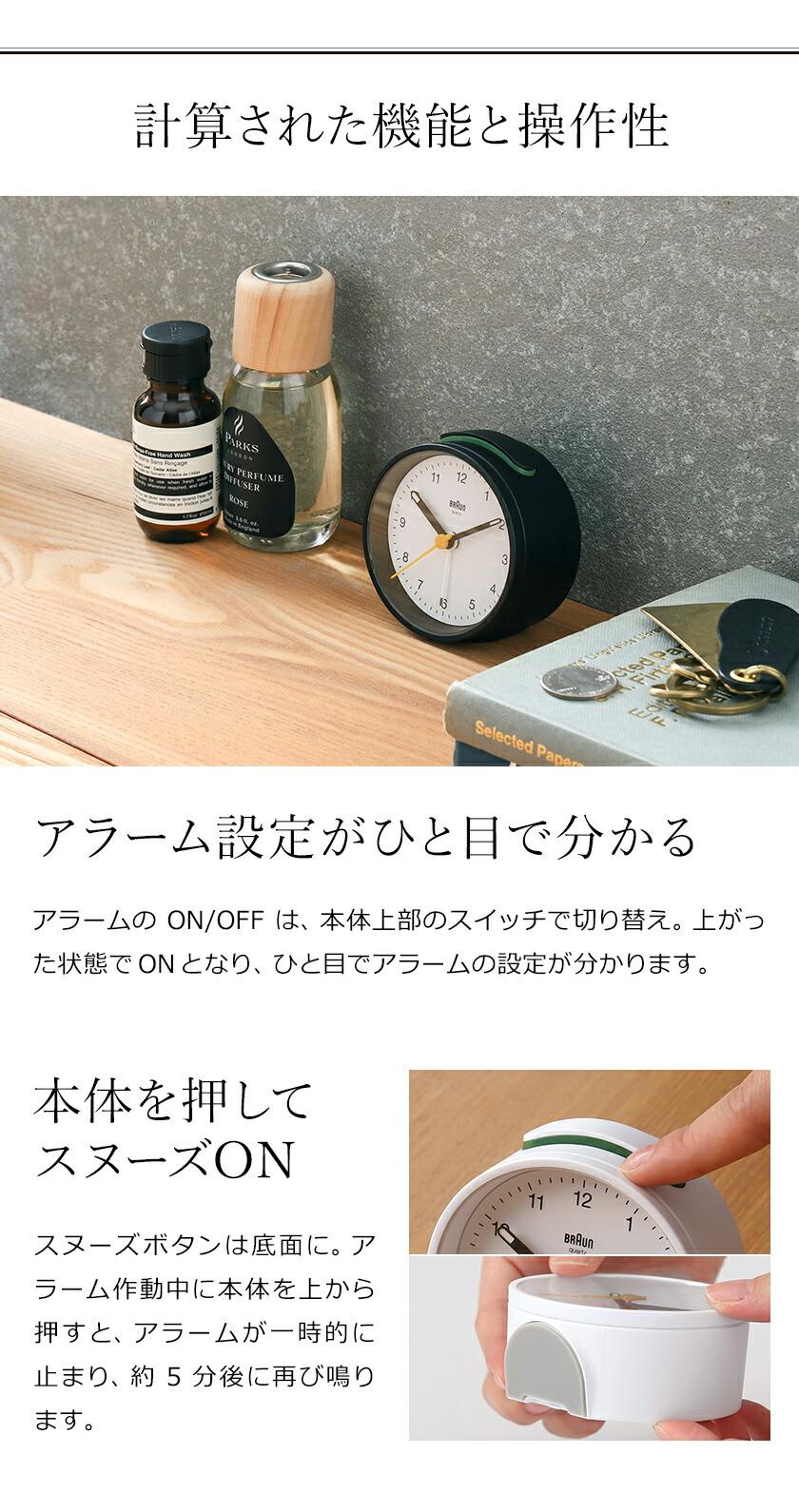 アラームとスヌーズ機能のあるBRAUNの置時計