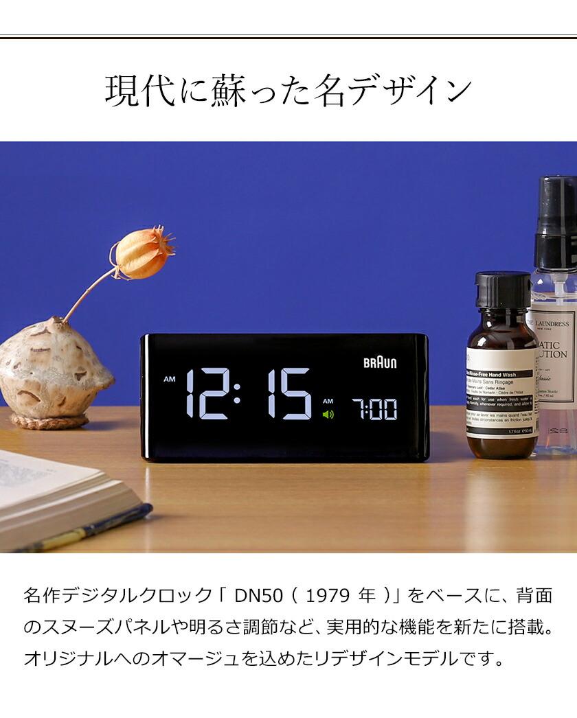 BRAUN Digital alarm clock ブラウン デジタルアラームクロック BNC016