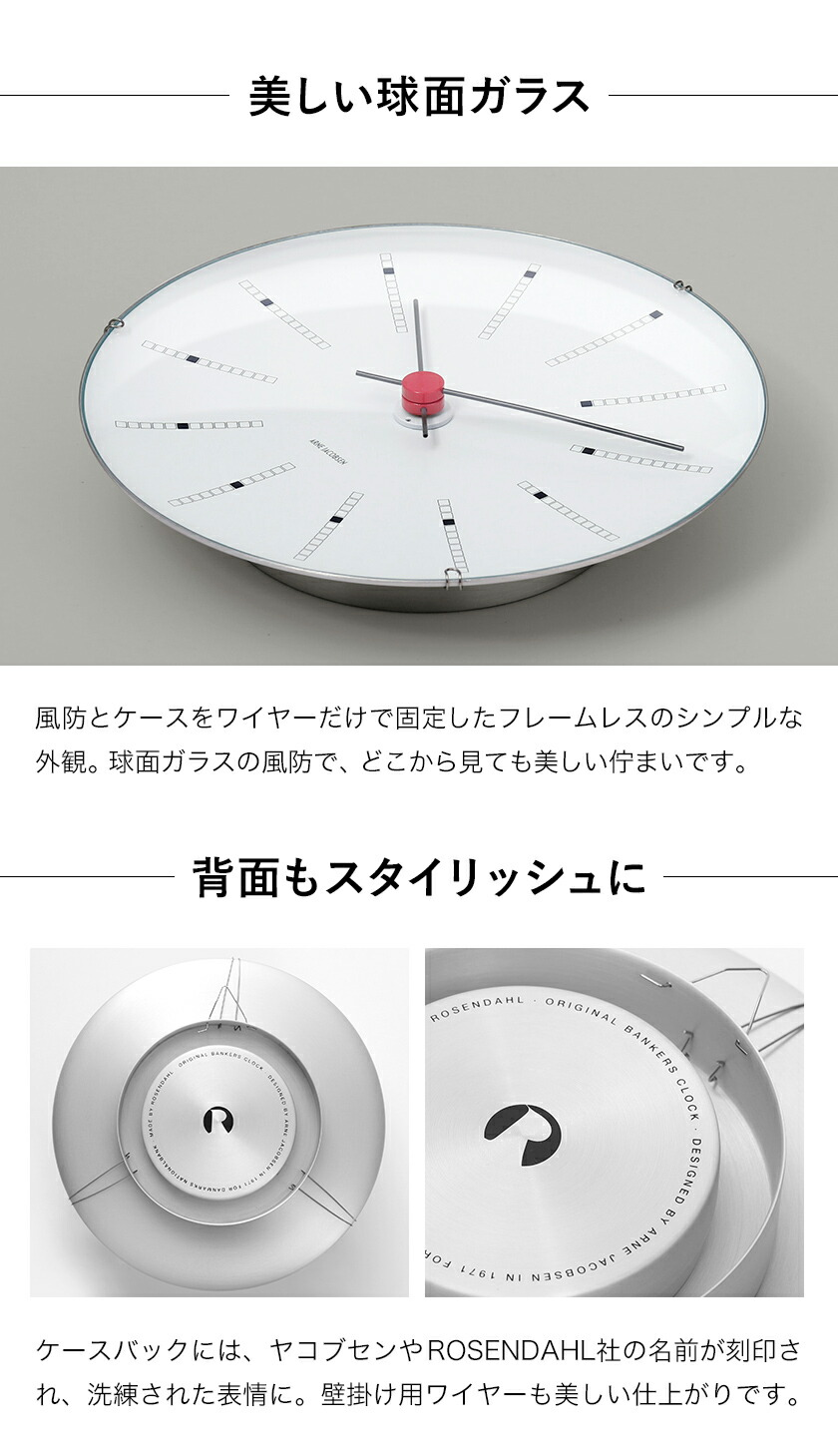 ARNE JACOBSENのバンカーズの掛け時計