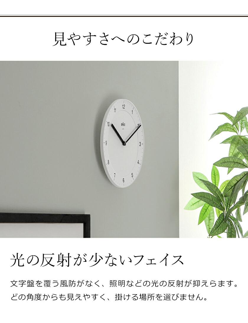 BRAUN Analog wall clock ブラウン アナログウォールクロック BC06
