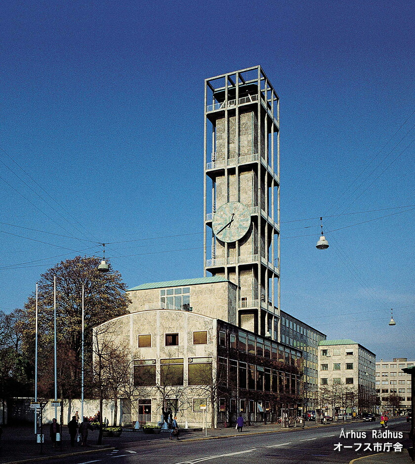 アルネヤコブセン作のオーフス市庁舎