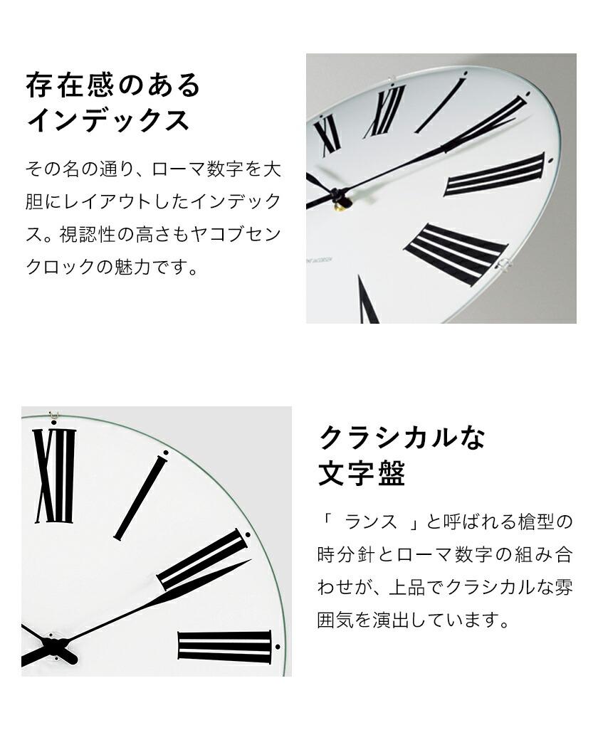 ARNE JACOBSENのローマンの掛け時計