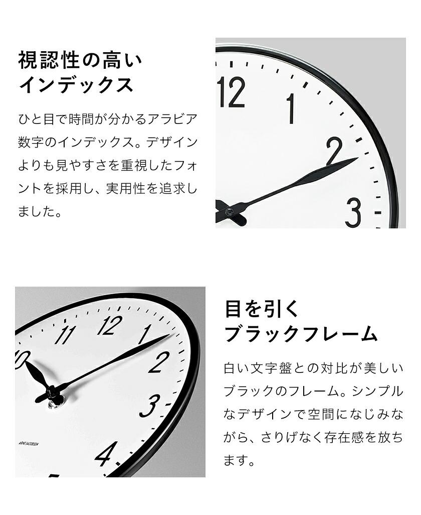 ARNE JACOBSENのステーションの掛け時計