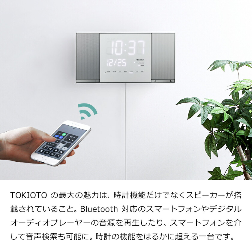 掛け時計 デジタル トキオト tokioto ブルートゥース Bluetooth スマホ