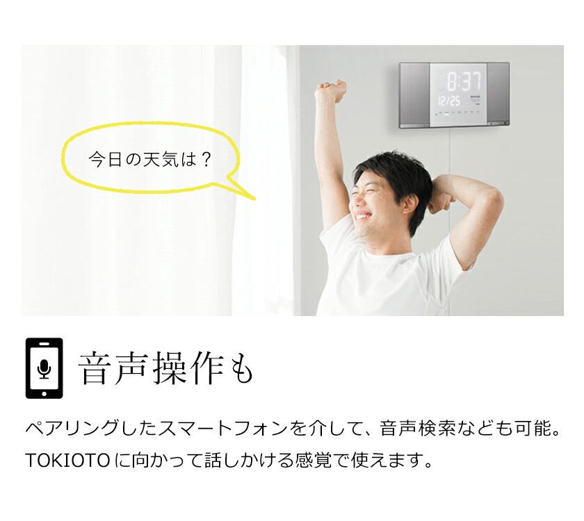 掛け時計 デジタル トキオト tokioto マイク 音声通話