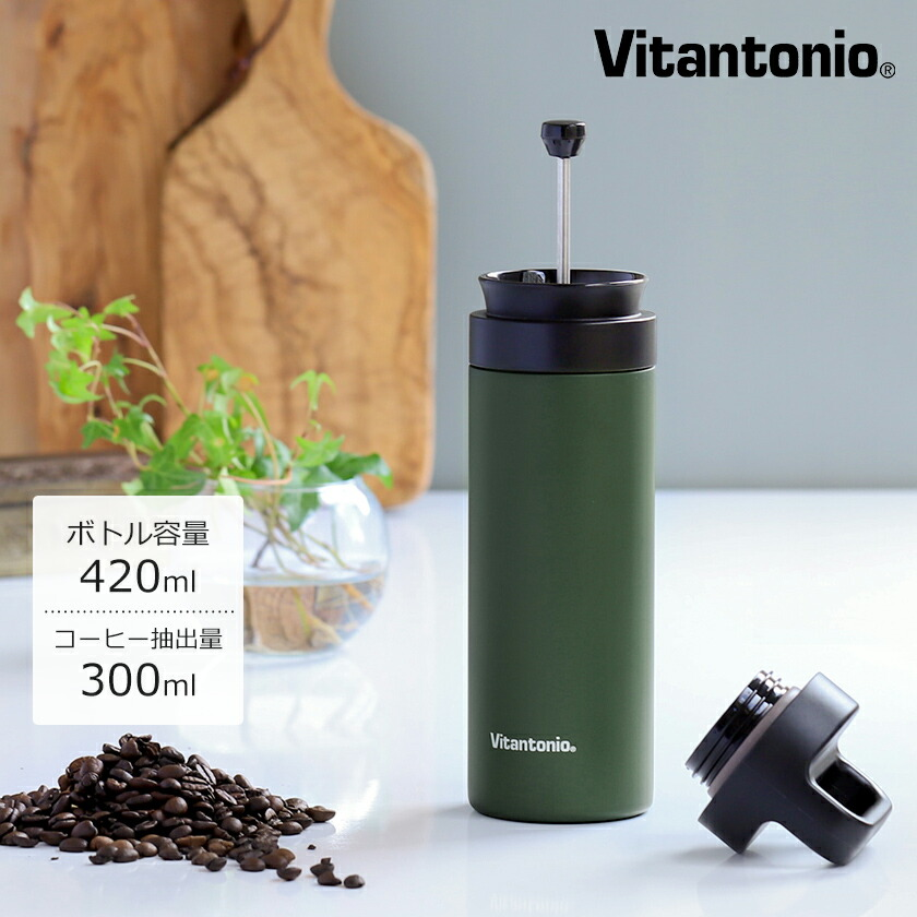 Vitantonioコーヒープレスボトルコトル コーヒープレス
