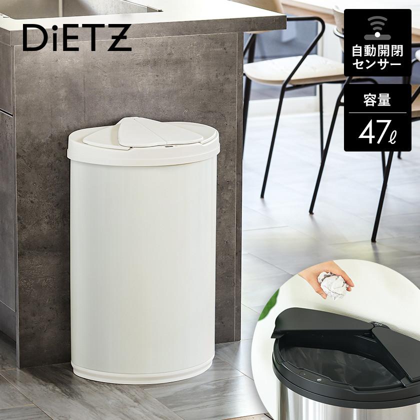 DiETZ / ディーツ 自動開閉センサーゴミ箱 スライド式