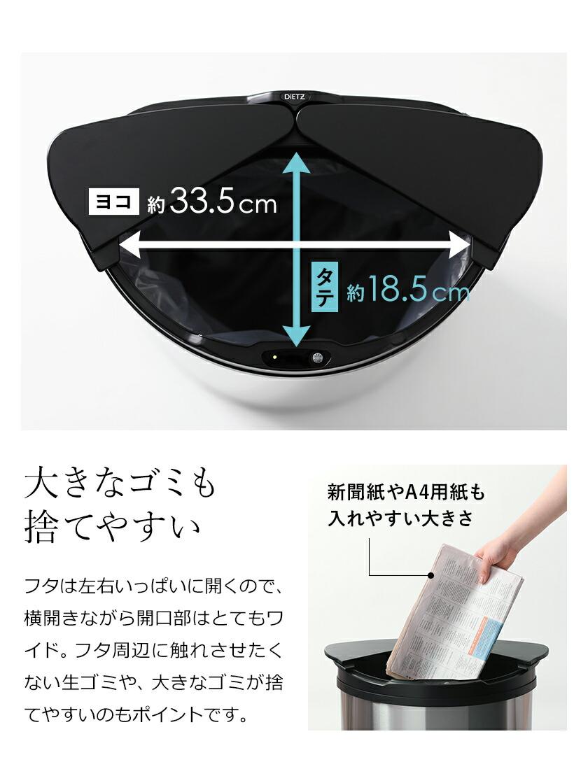 横スライドながらも大きな開口部で捨てやすいDiETZセンサー式ゴミ箱