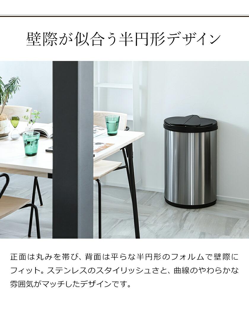 半円状デザインで壁際に設置しやすいDiETZセンサー式ゴミ箱