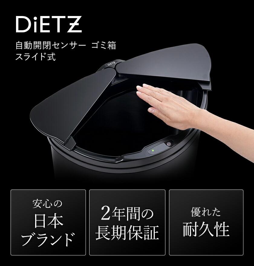DiETZのスタイリッシュでおしゃれな自動横スライド開閉センサーゴミ箱