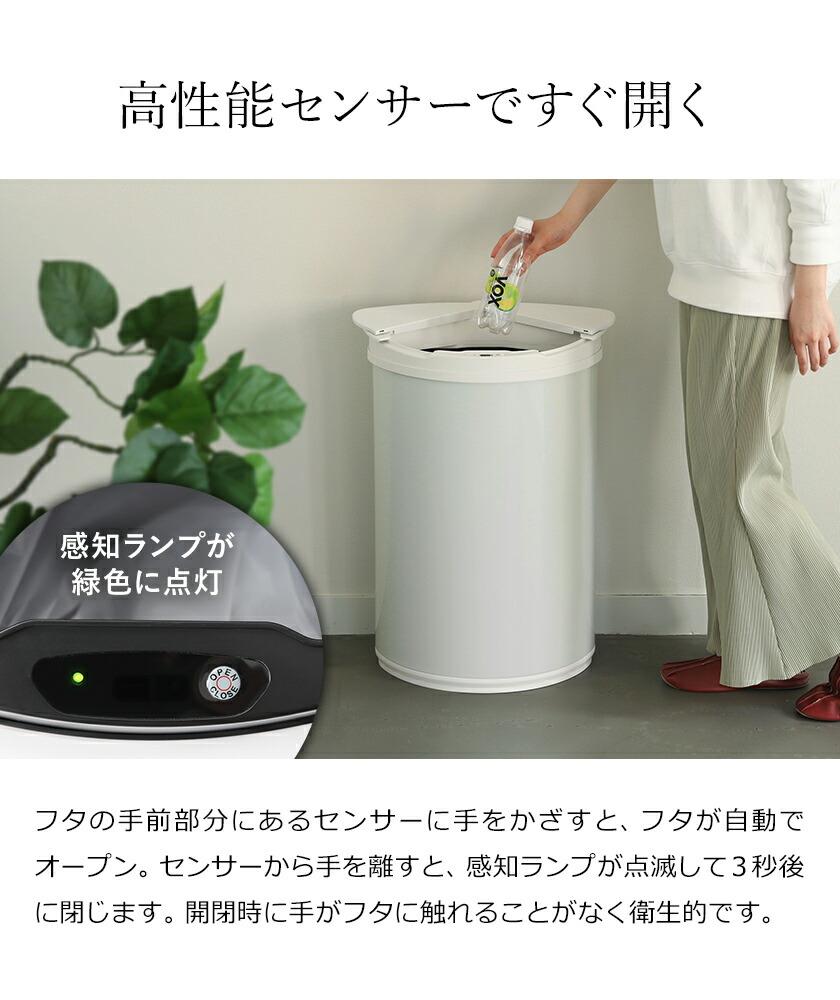 手をかざすとフタが開くセンサー式のゴミ箱