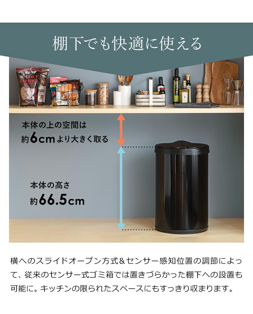 棚下でも使いやすいDiETZセンサー式ゴミ箱