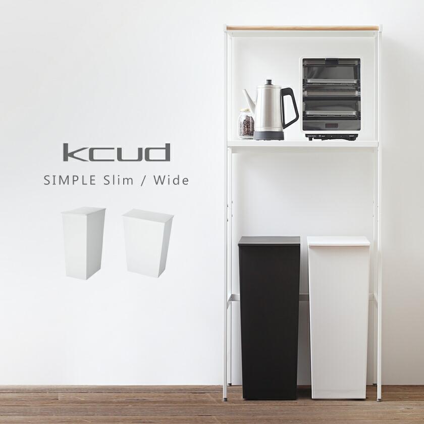 kcud クード ゴミ箱 スリム
