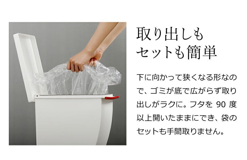 ゴミ捨てが簡単
