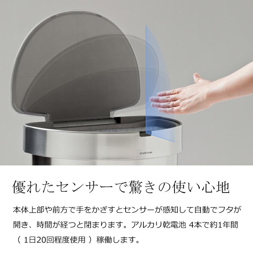 国内正規販売店 simplehuman セミラウンドセンサーダストボックス ライナーポケット付 45L 自動 オート 清潔 抗菌