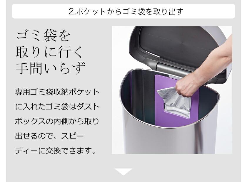 セミラウンドセンサーダストボックス ライナーポケット付 45L 自動 オート 清潔 抗菌