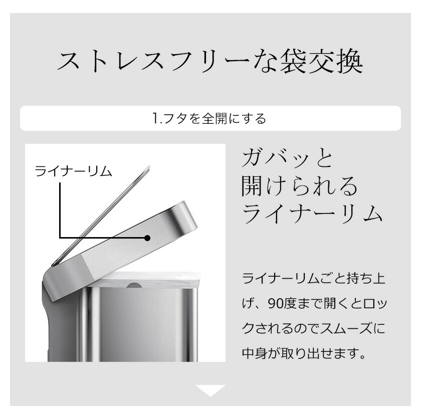 simplehuman シンプルヒューマン 高級 ステンレス フットペダル