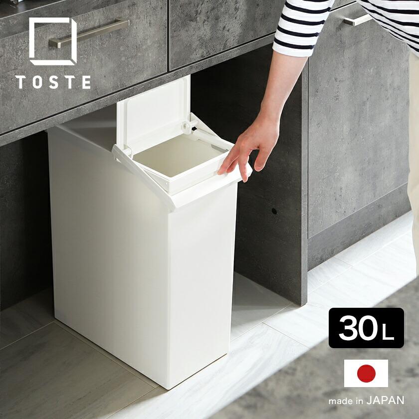 TOSTE LEVER OPEN 30L / トステ レバーオープン 30L