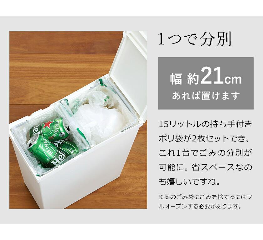 シンプルな分別ゴミ箱