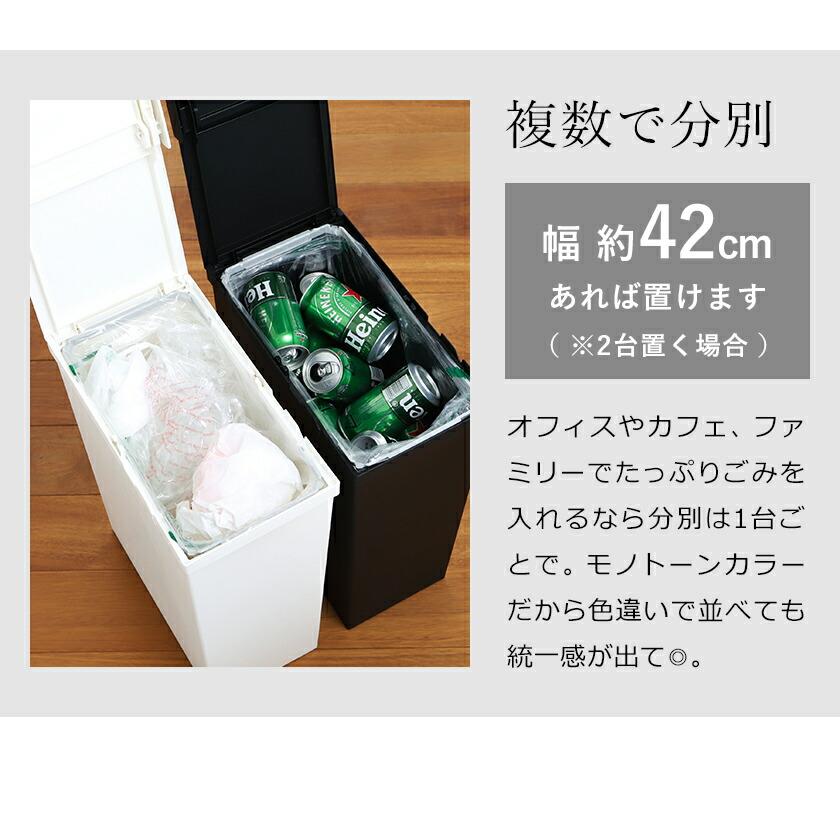 モノトーンの分別ゴミ箱
