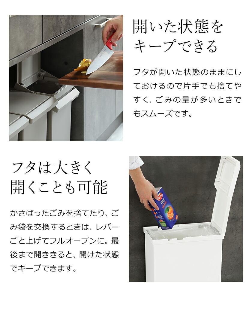 フタを開けっ放しにできるゴミ箱