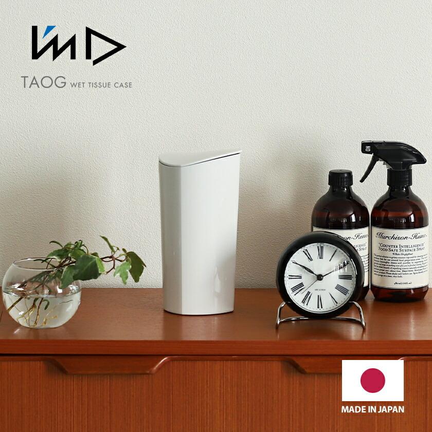 I'mD TAOG / アイムディー タオ ウェットティッシュケース