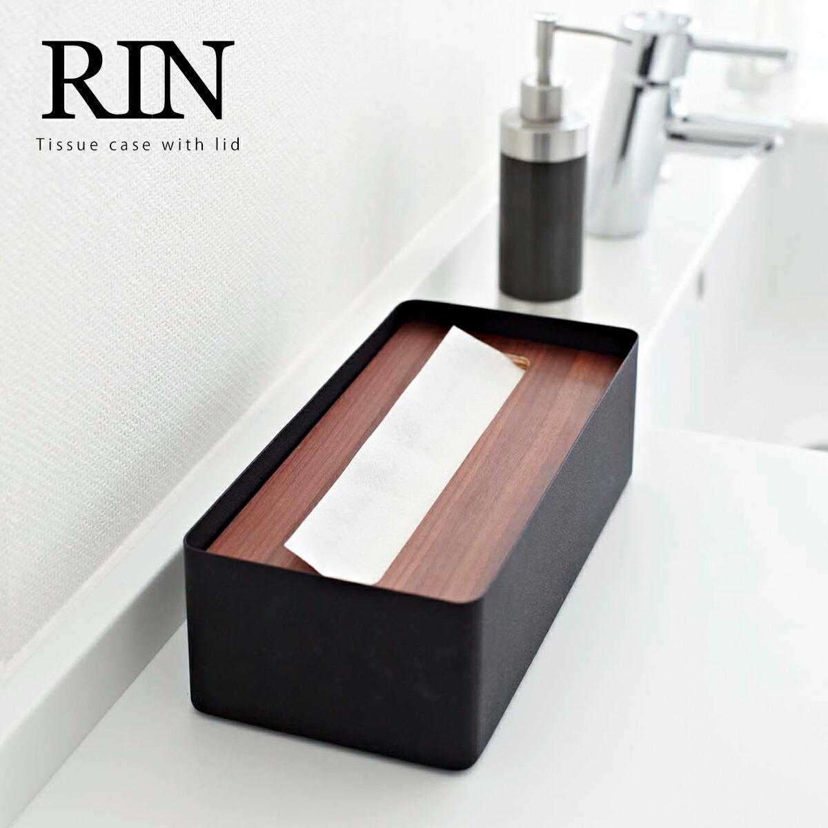 RIN / リン 蓋付きティッシュケース L ボックスティッシュ ティッシュペーパー 収納 ペーパータオル