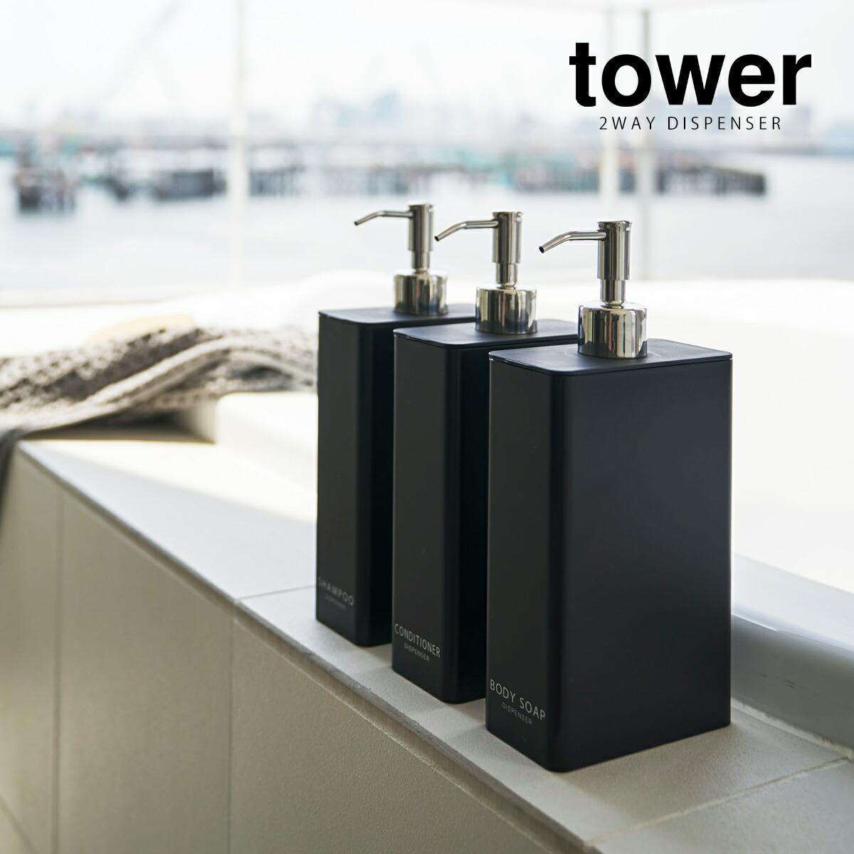 tower / タワー ツーウェイディスペンサー スクエア スリム シャンプー 詰め替え 2WAY