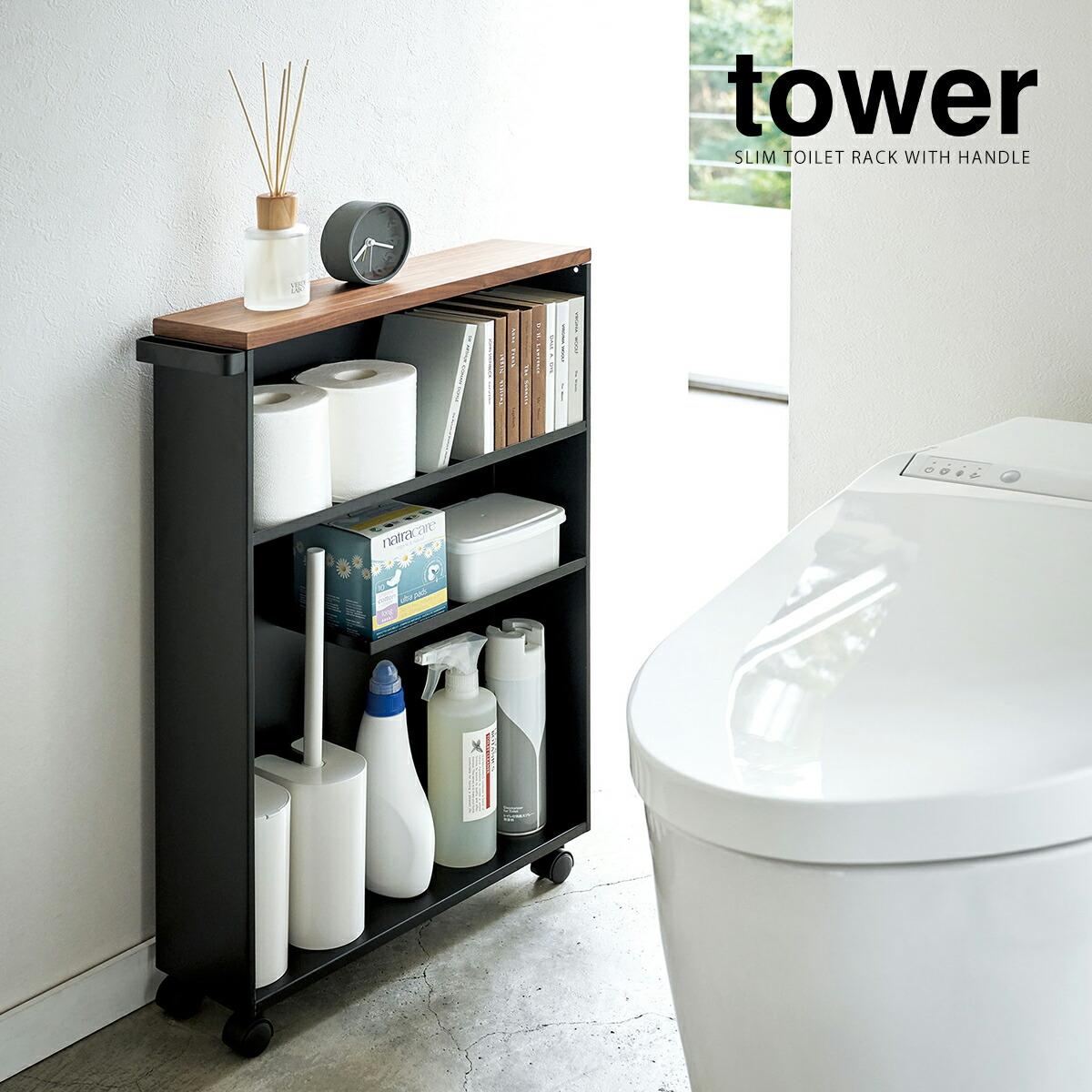tower タワー トイレ 収納 おしゃれ 棚 スリム トイレットペーパー