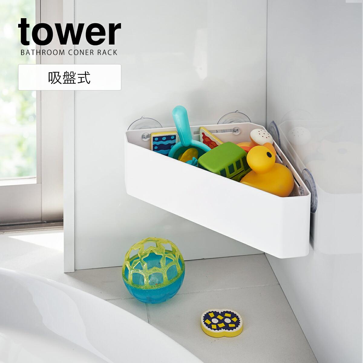 tower タワー おもちゃ入れ バスルーム 吸盤